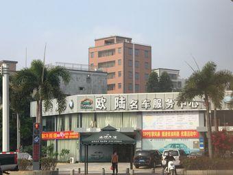 欧陆名车服务中心(赤坎店)