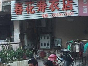 春花寿衣店