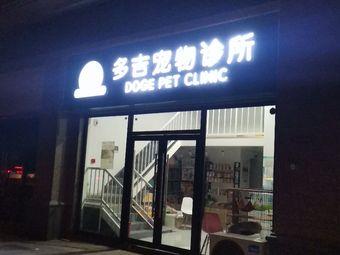 多吉宠物诊所