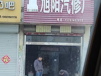 旭阳汽修厂
