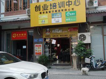 福李翁餐饮管理有限公司创业培训中心