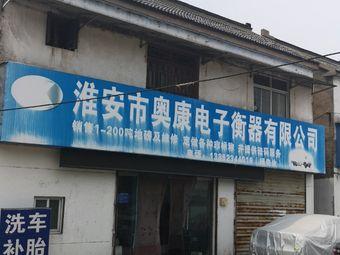 奥康电子衡器有限公司