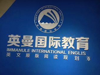 英曼国际教育
