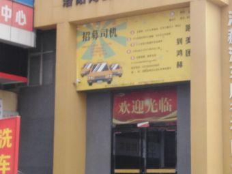 洛阳网约车运营中心