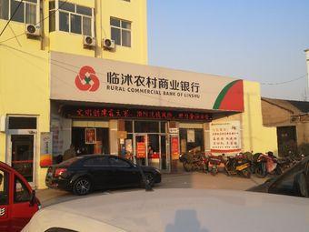 山东临沭农村商业银行(白旄支行)