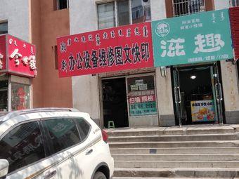 湘新办公设备维修图文快印