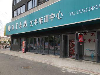 淮星舞蹈艺术培训中心
