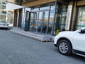 新城区国家税务局办税服务厅