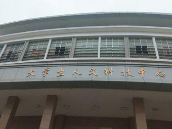 大学生人文科技中心