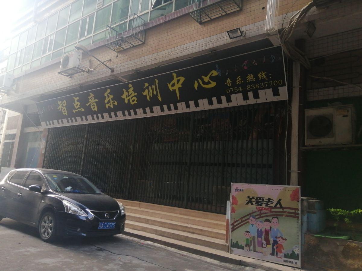 智点音乐培训中心
