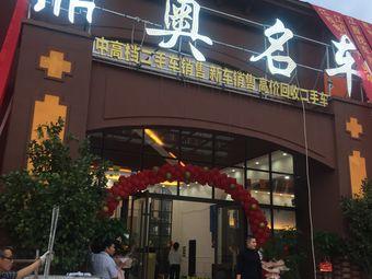 鼎奥名车(宜春店)