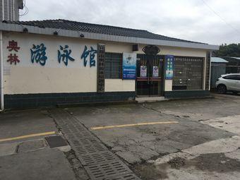 宜都市奥林游泳培训中心