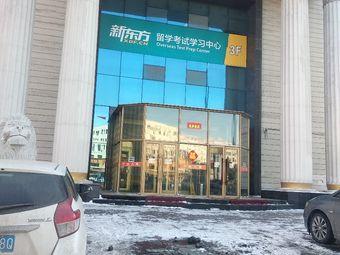 新东方留学考试学习中心(青岛街校区)