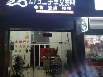 273二手车交易网(马尾店)