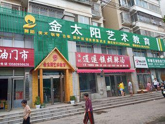 金太阳艺术教育(唐庄店)