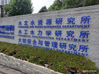 南京水利科学研究院大坝安全与管理研究所