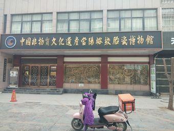 河南·焦作·金谷轩绞胎瓷艺术有限公司