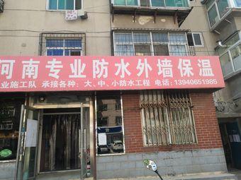 河南专业防水外墙保温