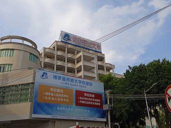 广东开放大学附属职业技术学校(博罗分校)
