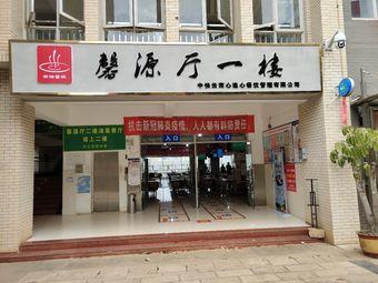 云南交通职业技术学院呈贡校区馨源厅