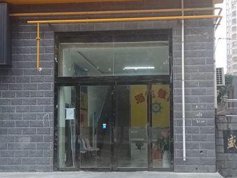 海伦教育(清姜校区)