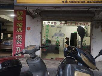 黄蔚良中醫诊所