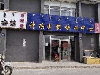 诗瑶围棋培训中心