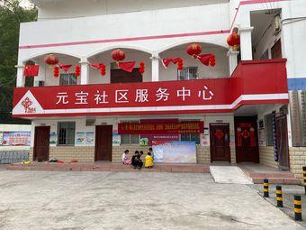 元宝社区服务中心