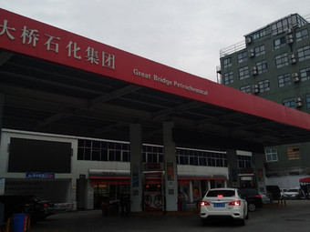 中国大桥石化集团(农业路加油站)