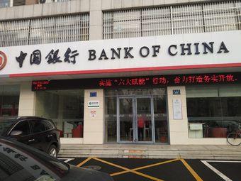 中國銀行(淄博联通路支行)