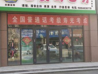 百灵鸟口才(风华校区)