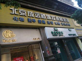 北京成远新娘妆连锁培训(水头分校)