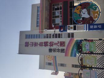 鞍山市白鸽幼儿园(曙光分园)