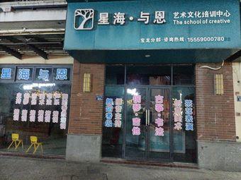 星海·与恩艺术文化培训中心(宝龙分部)