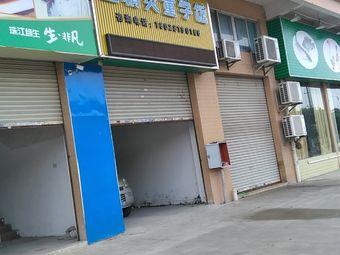蓝精灵童学馆