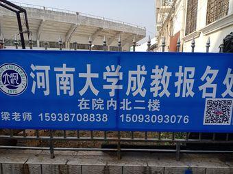 河南大学成人教育报名处