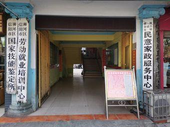 信阳市浉河区劳动就业培训中心