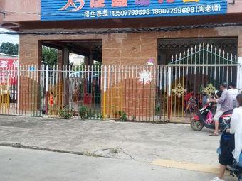 佳鑫幼儿园
