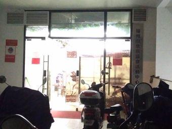 福州市象棋协会活动中心