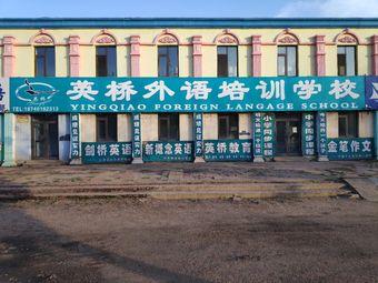英桥外语培训学校