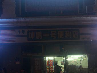 晨曦中新格练字