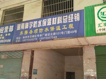 湖南神宇防水保温材料总经销