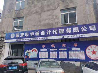 华诚会计代理有限公司