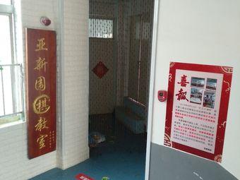 亚新围棋教室(北京路店)