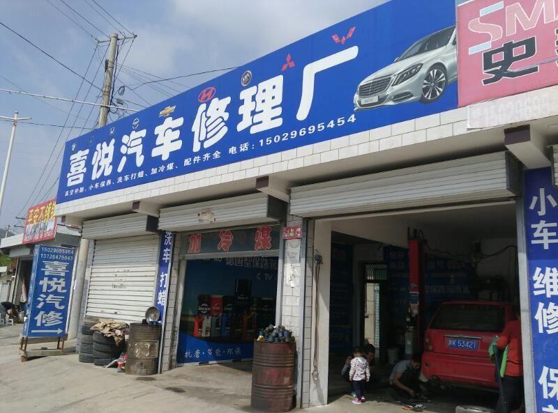喜悦汽车修理厂