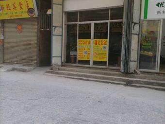 金春驾校旗舰店