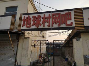 地球村网吧(南古路店)