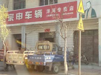 宗申车辆(洋河专卖店)