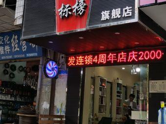 金标榜旗舰店
