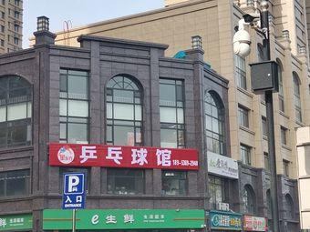 星东方乒乓球馆